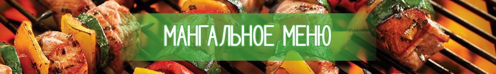 mangalnoe_menu