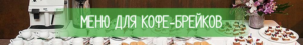 menu_kofe_breik